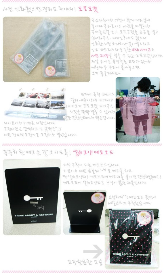 20090922_shineekeybdaygifts_1